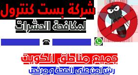 مكافحة حشرات الكويت