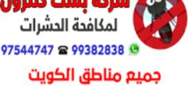 شركة رش حشرات بالكويت