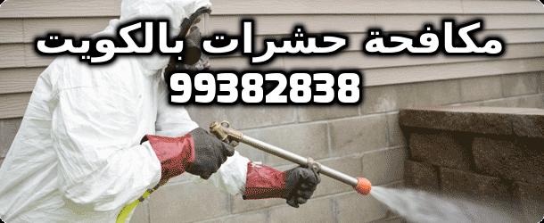 علاج قرصة البق في الكويت 99382838