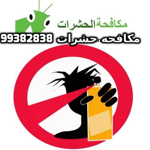 مبيد حشري قوي في الكويت 99382838