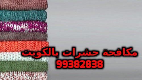 مكافحة العتة فى الجدار بالكويت 99382838
