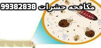 افضل المبيدات الحشرية بالكويت 99382838