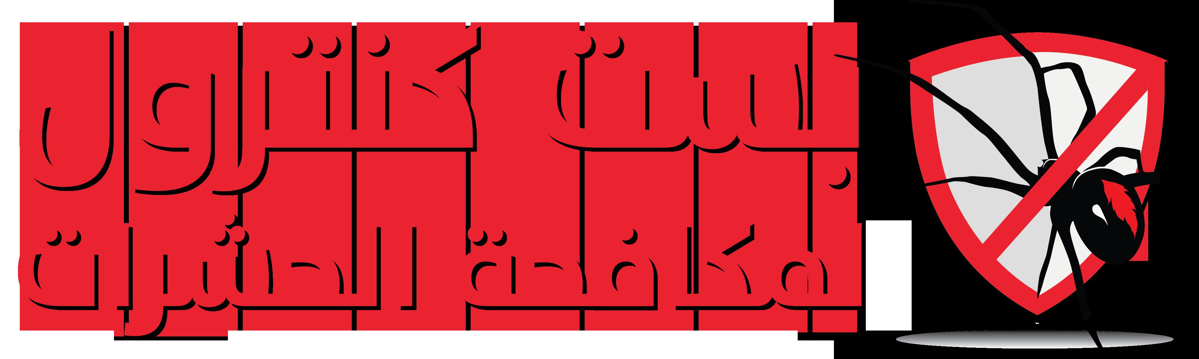 مكافحة حشرات بالكويت  99382838 -97544747