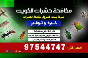 مكافحة الديدان القارضة في الكويت